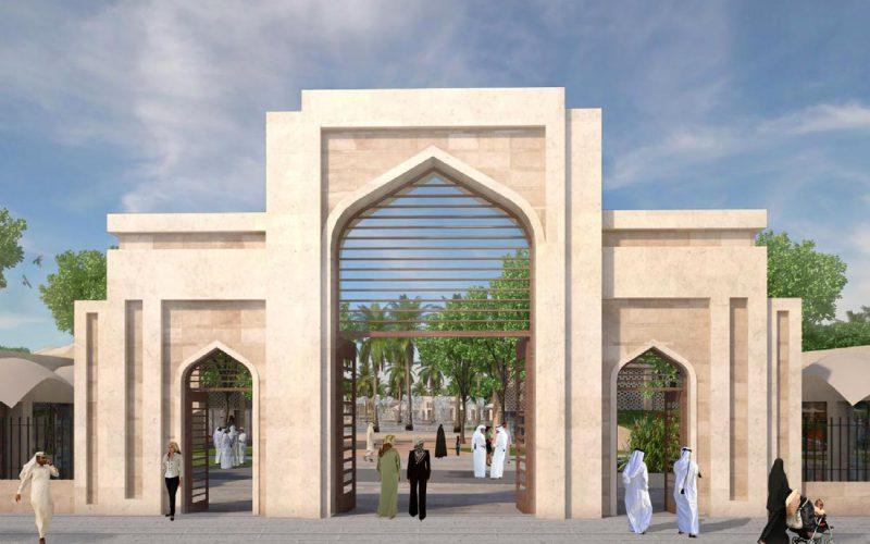 Rawdat Al Khail Park arch